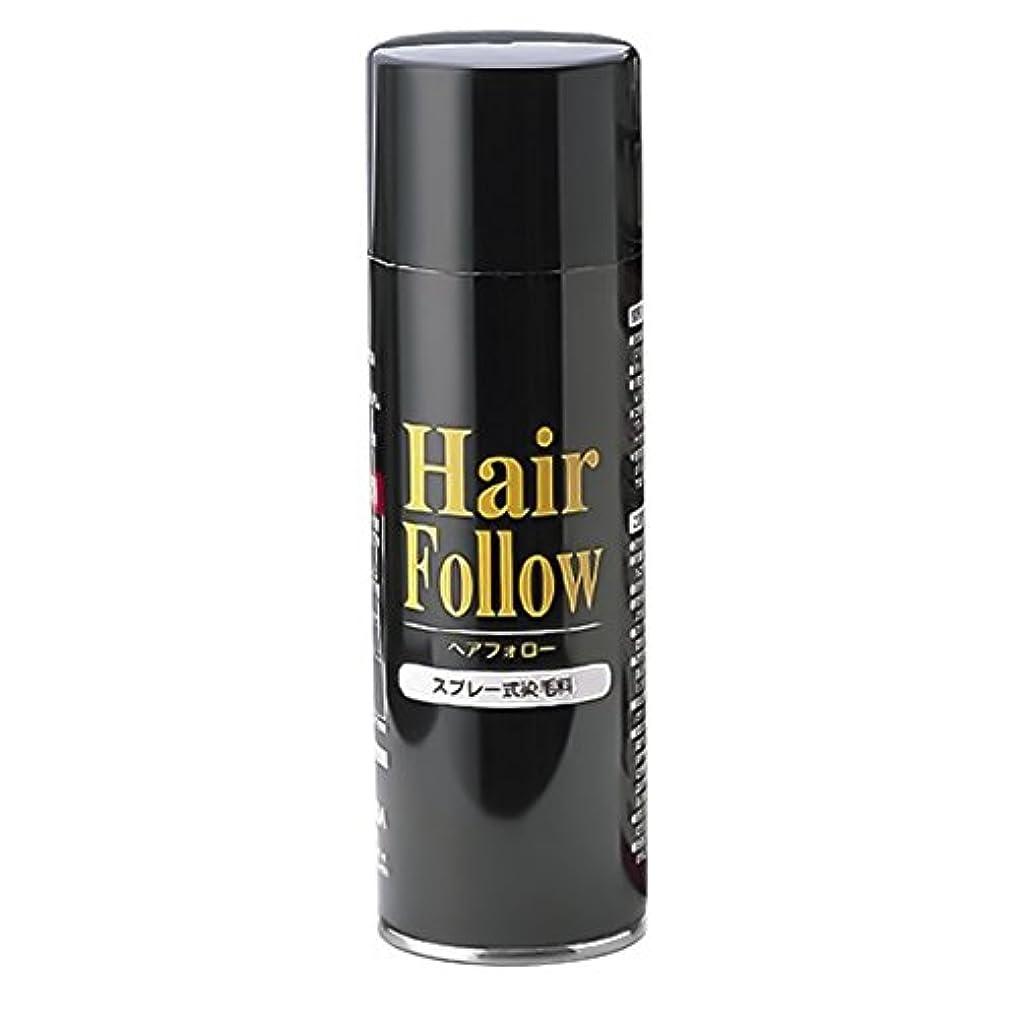大サーマル粘性の薄毛スプレー ヘアフォロー HairFollow ブラック 150g