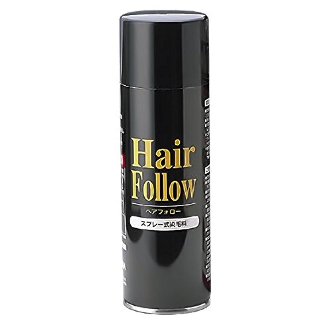 ランドリー穴怒り薄毛スプレー ヘアフォロー HairFollow ブラック 150g