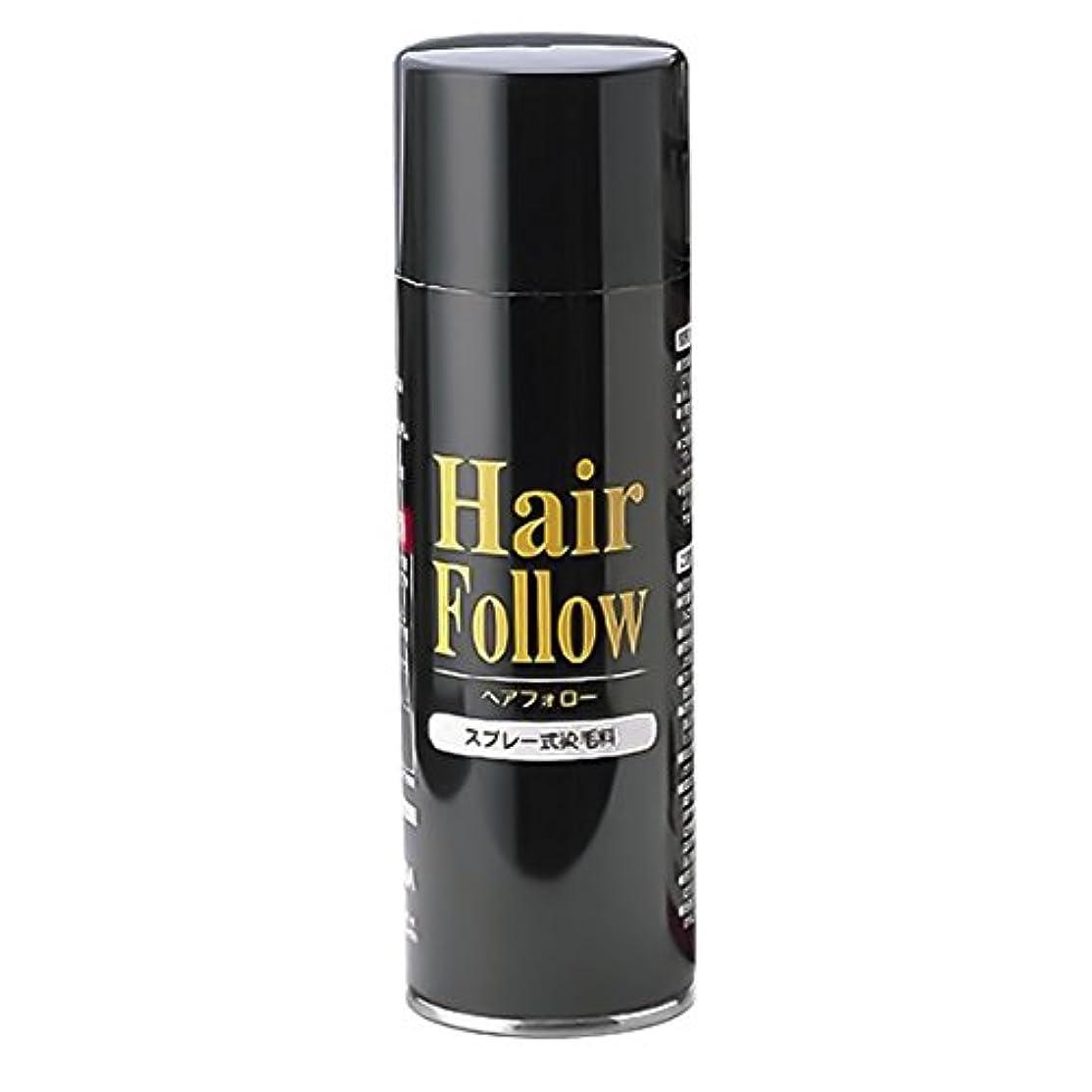 社会主義者親リード薄毛スプレー ヘアフォロー HairFollow ブラック 150g