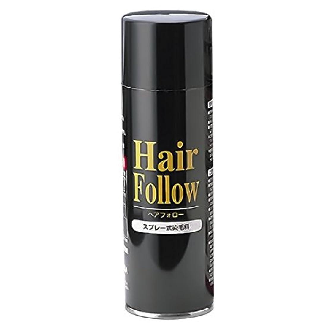 和寛容な悪の薄毛スプレー ヘアフォロー HairFollow ブラック 150g