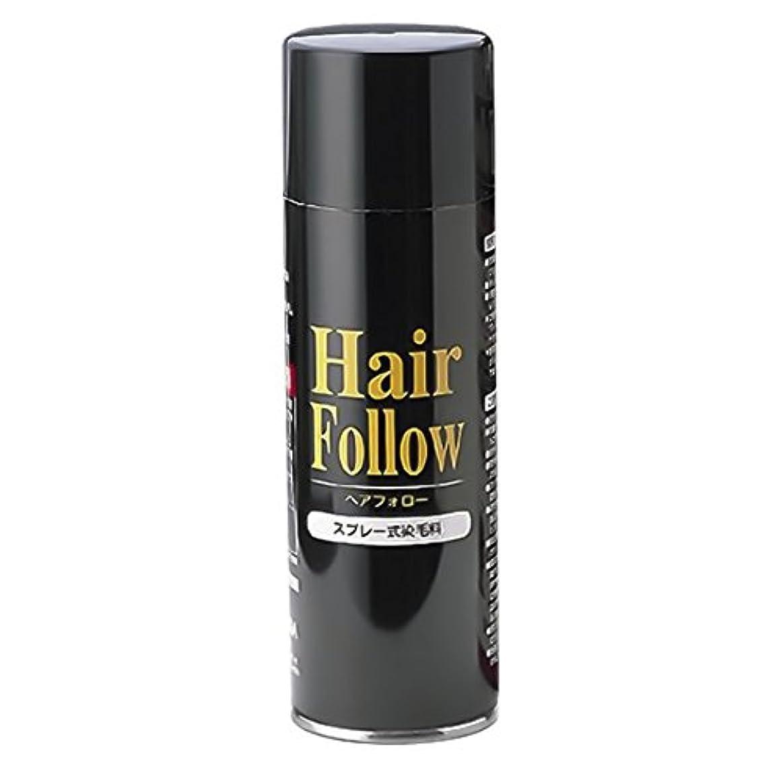 請う揺れる絶望的な薄毛スプレー ヘアフォロー HairFollow ブラック 150g