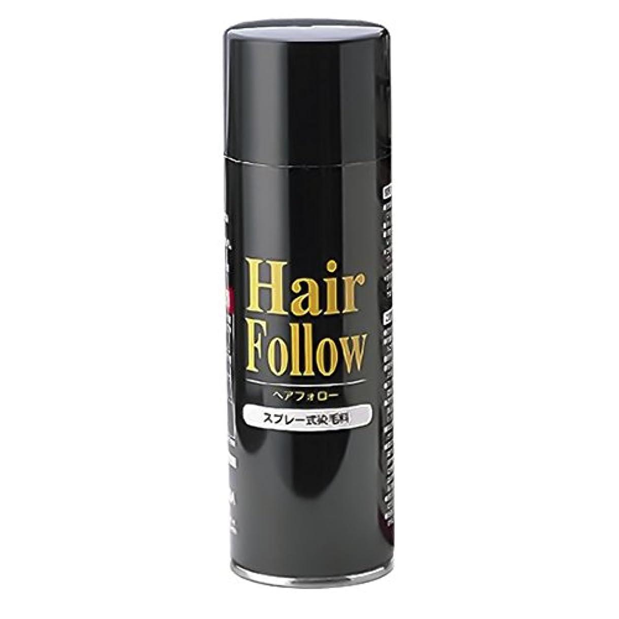 プレーヤー塩辛い咳薄毛スプレー ヘアフォロー HairFollow ブラック 150g