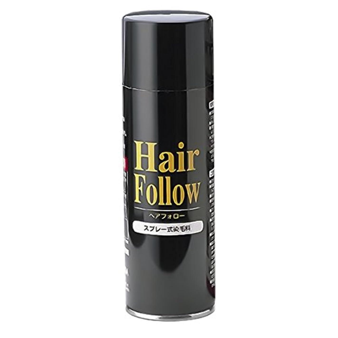 どうやって自治亡命薄毛スプレー ヘアフォロー HairFollow ブラック 150g