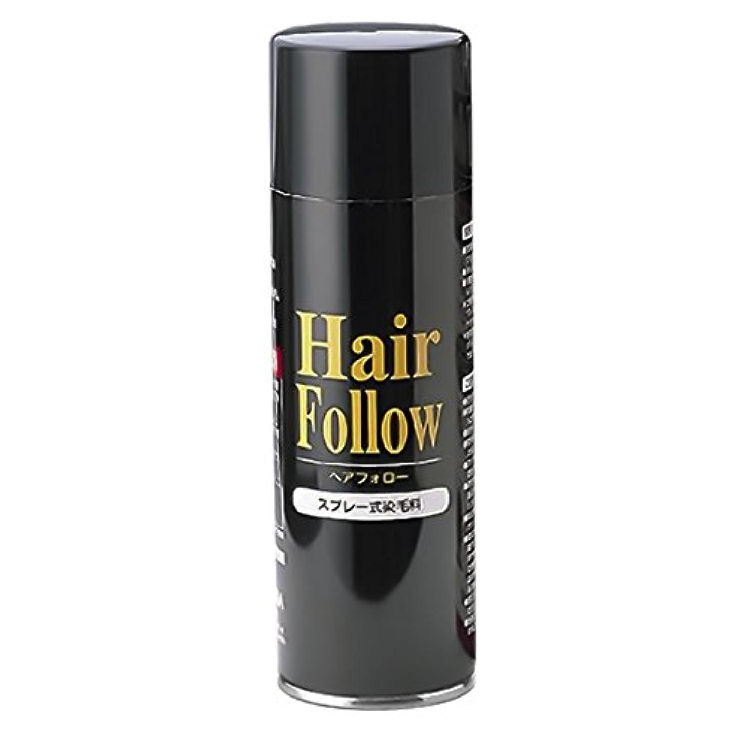 お手伝いさん魔法割り当てる薄毛スプレー ヘアフォロー HairFollow ブラック 150g