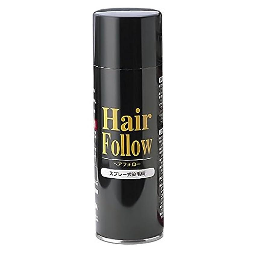 すすり泣きかび臭い資金薄毛スプレー ヘアフォロー HairFollow ブラック 150g