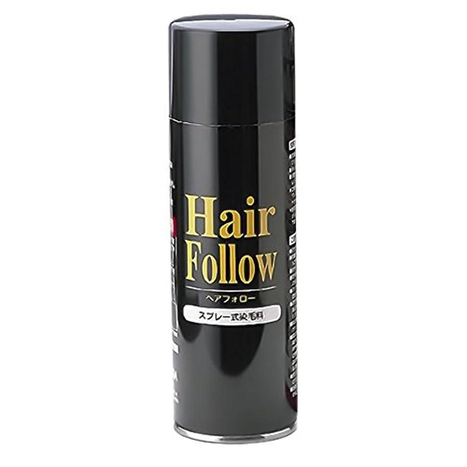 規定トンネルジャンピングジャック薄毛スプレー ヘアフォロー HairFollow ブラック 150g