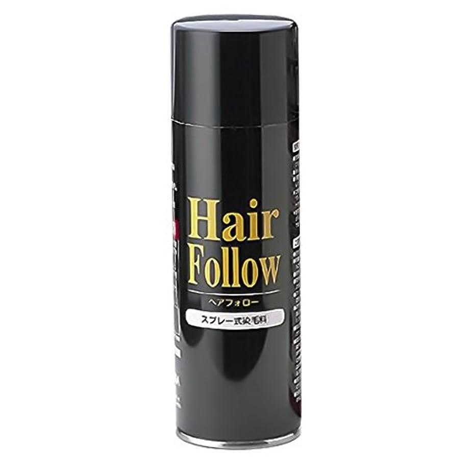 約束する債務オゾン薄毛スプレー ヘアフォロー HairFollow ブラック 150g