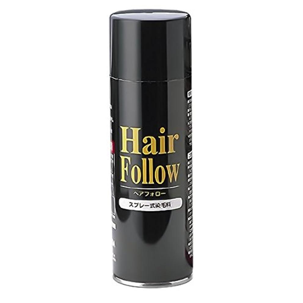 保持抑圧する咳薄毛スプレー ヘアフォロー HairFollow ブラック 150g