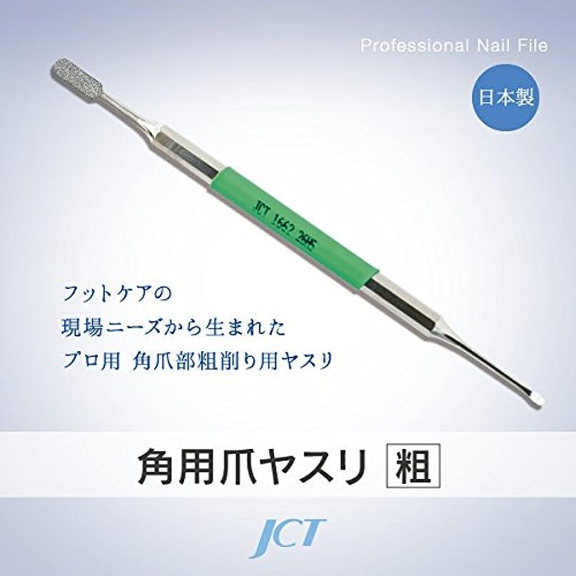 見物人拡張靴JCT メディカル フットケア ダイヤモンド角用爪ヤスリ(粗) 滅菌可 日本製 1年間保証付