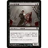 マジック:ザ・ギャザリング【血の芸術家/Blood Artist】【アンコモン】 AVR-086-UC ≪アヴァシンの帰還≫