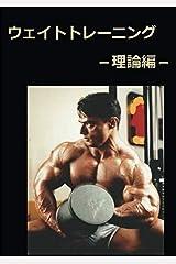 ウェイトトレーニング -理論編- オンデマンド (ペーパーバック)