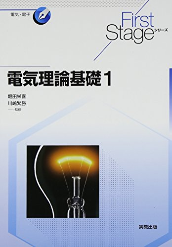 電気理論基礎1 (First Stageシリーズ)