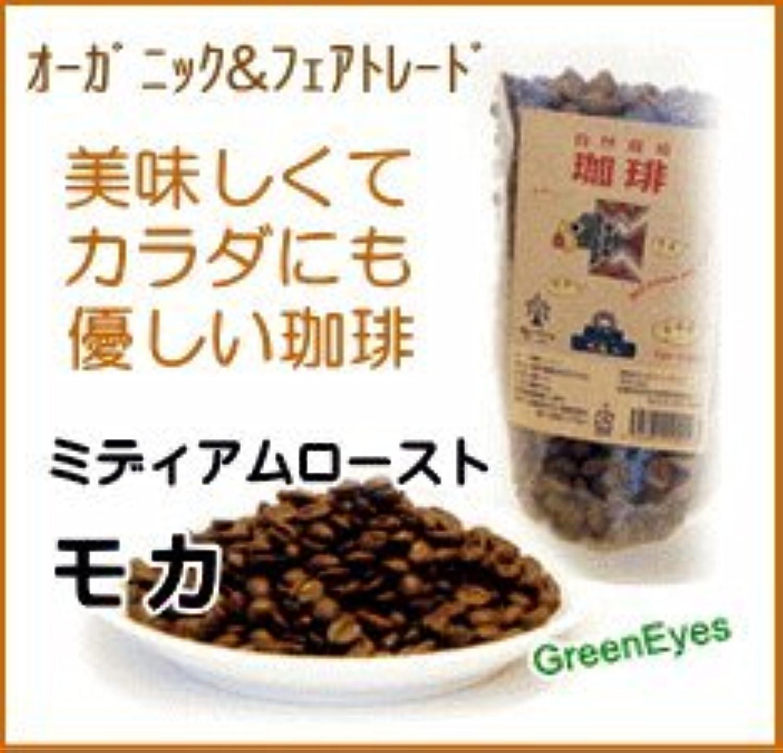 グリーンアイズ モカ 珈琲豆200g 豆