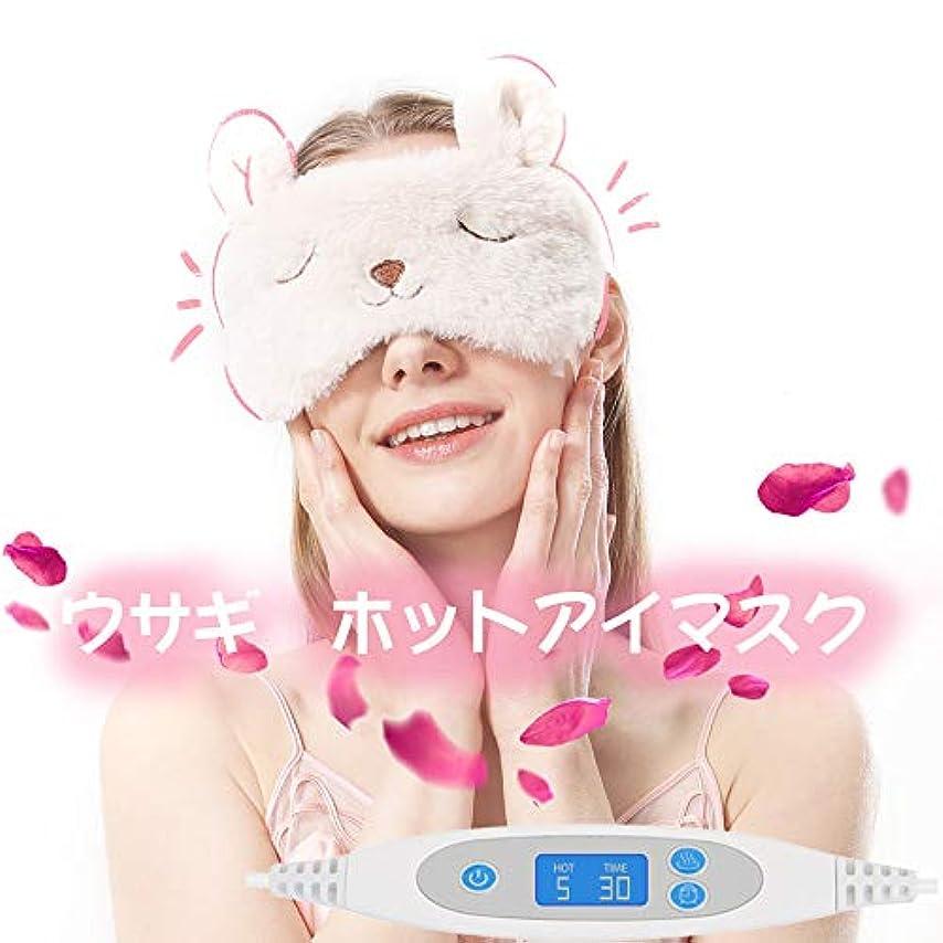 エゴマニア個性操るAroma Season 蒸気でホットアイマスク USB電熱式 安眠 ドライアイ 眼瞼炎 疲れ目を緩和 リラックス 誕生日プレゼント ギフト包装(ウサギ)