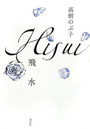 飛水HISUI (100周年書き下ろし)の詳細を見る