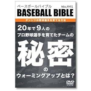 【DVD】20年で9人のプロ野球選手を育てたチームの 秘密のウォーミングアップとは?