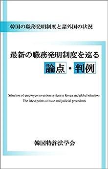 [韓国特許法学会]の韓国の職務発明制度と諸外国の状況 最新の職務発明制度を巡る論点・判例