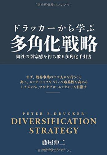 ドラッカーから学ぶ多角化戦略~御社の閉塞感を打ち破る多角化手引書~の詳細を見る
