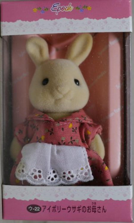 シルバニアファミリー アイボリーウサギのお母さん ウ-22