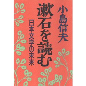 漱石を読む―日本文学の未来