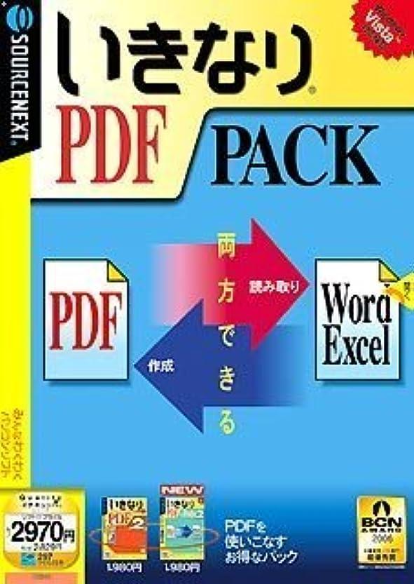 歴史的水陸両用移行するいきなりPDF PACK (説明扉付スリムパッケージ版)