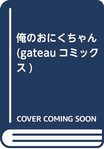 俺のおにくちゃん (gateauコミックス)