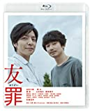 友罪[Blu-ray/ブルーレイ]
