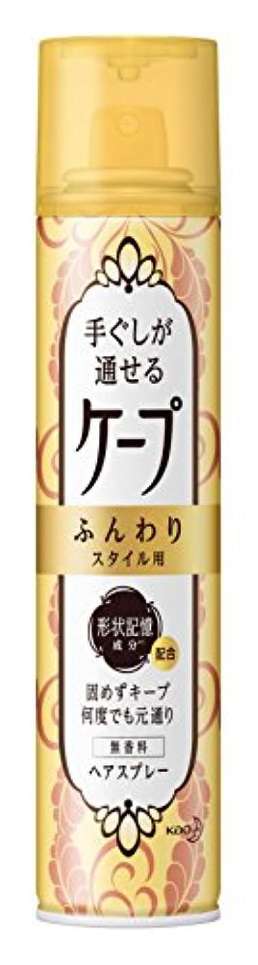 めんどり褐色最悪ケープ 手ぐしが通せる ふんわりスタイル用 無香料 140g