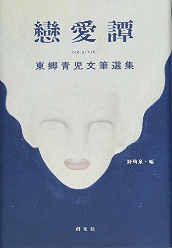 戀愛譚 東郷青児文筆選集
