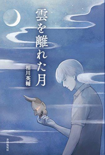 雲を離れた月 / 相川 英輔