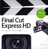 Final Cut Express HD 3.5 アッップグレード版 (FCE 1、2、3ユーザー用)