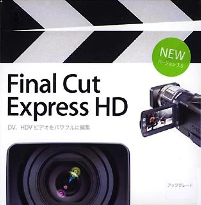 アリス試験渇きFinal Cut Express HD 3.5 アッップグレード版 (FCE 1、2、3ユーザー用)