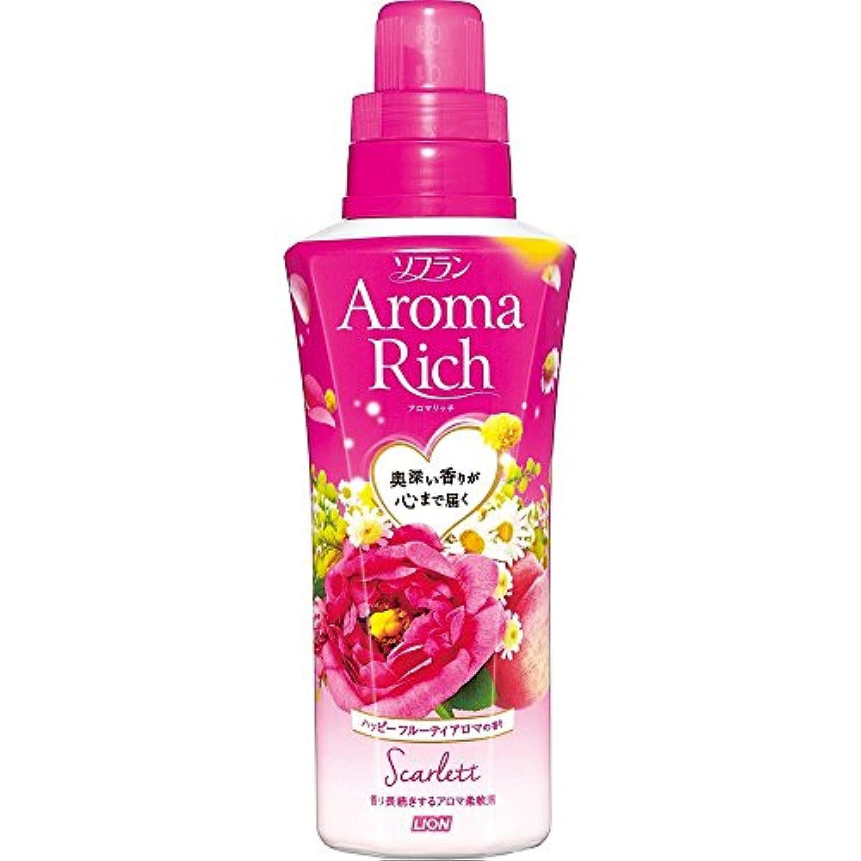 ソフラン アロマリッチ 柔軟剤 スカーレット(ハッピーフルーティアロマの香り) 本体 550ml