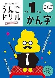 うんこドリル かん字 小学1年生 (うんこドリルシリーズ)