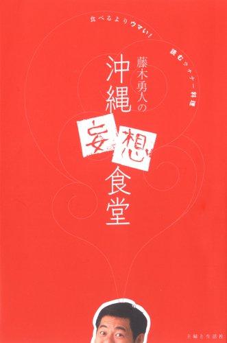 藤木勇人の沖縄妄想食堂―食べるよりウマい!読むウチナー料理の詳細を見る