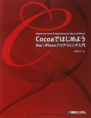 CocoaではじめようMac/iPhoneプログラミング入門の詳細を見る