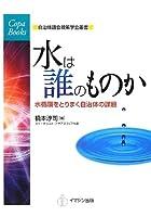 水は誰のものか―水循環をとりまく自治体の課題 (自治体議会政策学会叢書/Copa Books) (COPABOOKS―自治体議会政策学会叢書)