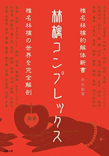 林檎コンプレックス―椎名林檎的解体新書...
