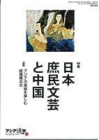 日本庶民文芸と中国 (アジア遊学)