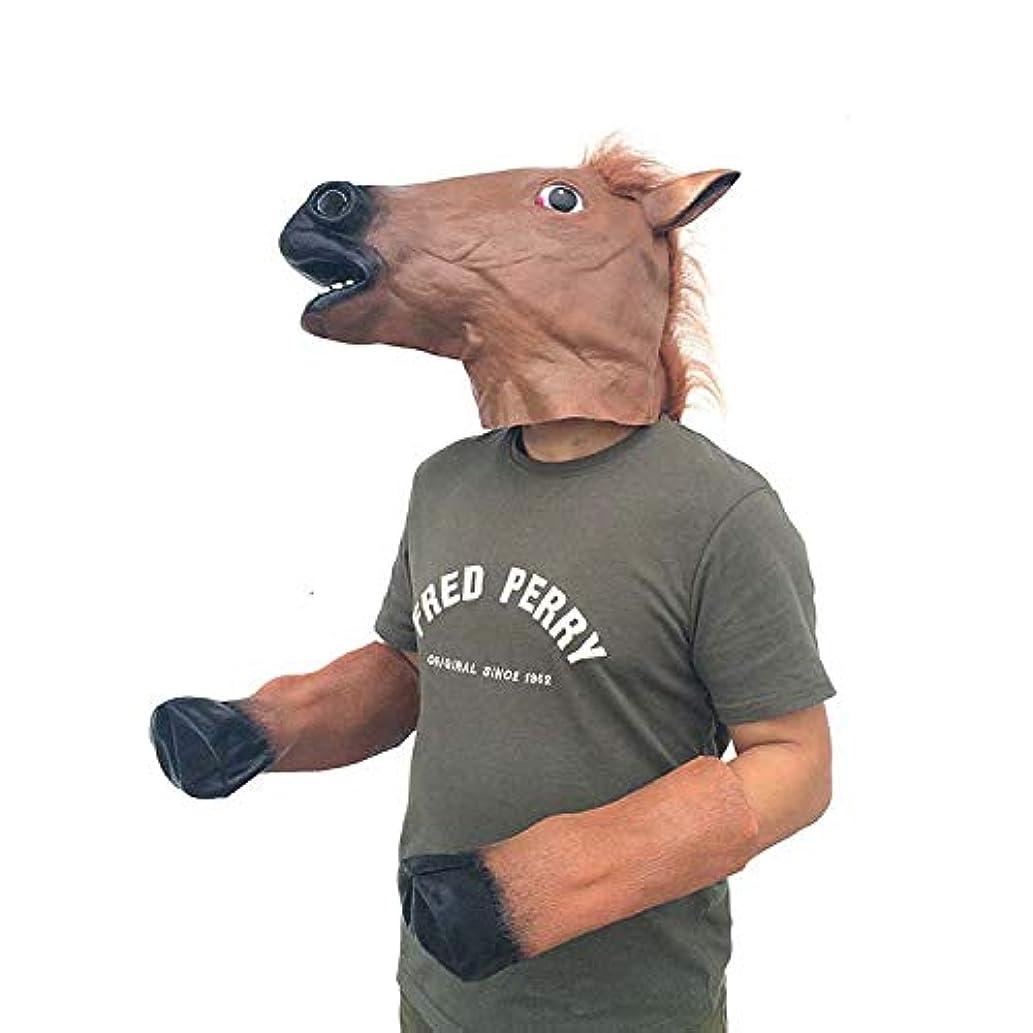 ペレグリネーション迷惑小説家ハロウィンパーティーラテックス馬の頭は、動物の頭部カバーブラウン馬のヘッドセットホースシュー馬の足をマスクマスク