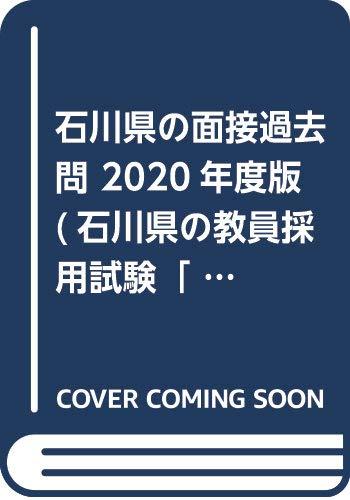 石川県の面接過去問 2020年度版 (石川県の教員採用試験「過去問」シリーズ)