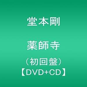 「薬師寺」 / 堂本剛 初回盤 【DVD+CD】
