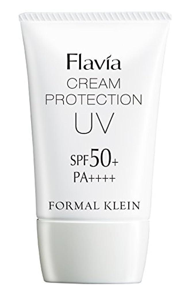 じゃない牽引よろめくフォーマルクライン フラビア クリームプロテクション (50g) UV SPF50+ PA++++