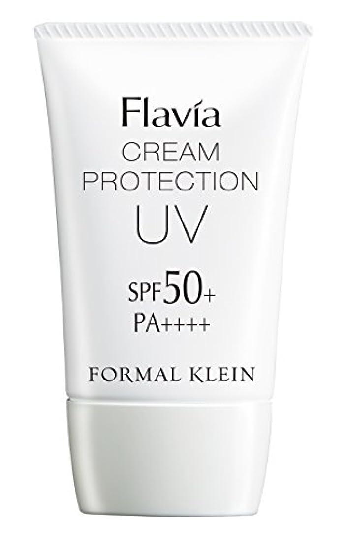 欺メンターおなかがすいたフォーマルクライン フラビア クリームプロテクション (50g) UV SPF50+ PA++++