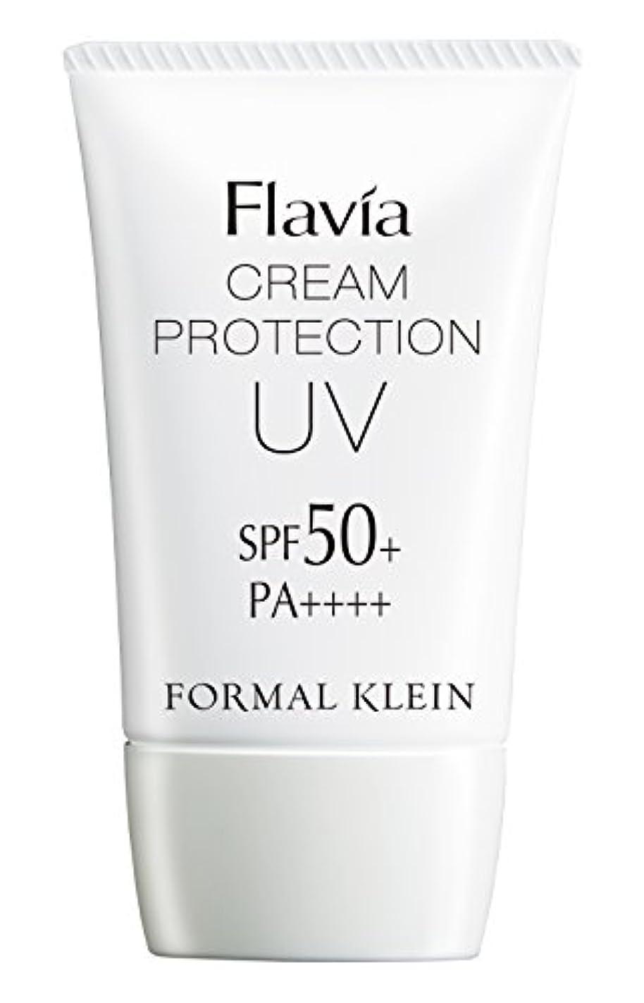 心配守る敵意フォーマルクライン フラビア クリームプロテクション (50g) UV SPF50+ PA++++