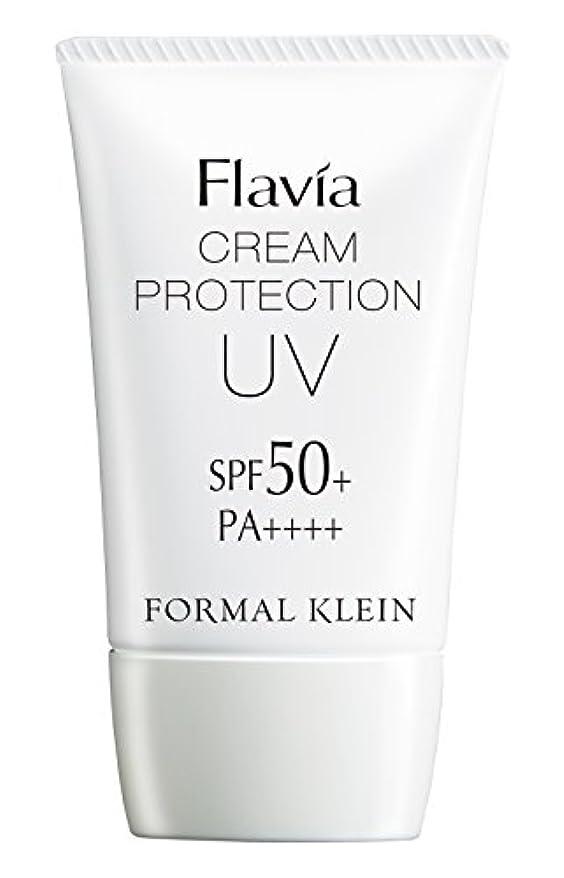 物足りないフォアマン咳フォーマルクライン フラビア クリームプロテクション (50g) UV SPF50+ PA++++