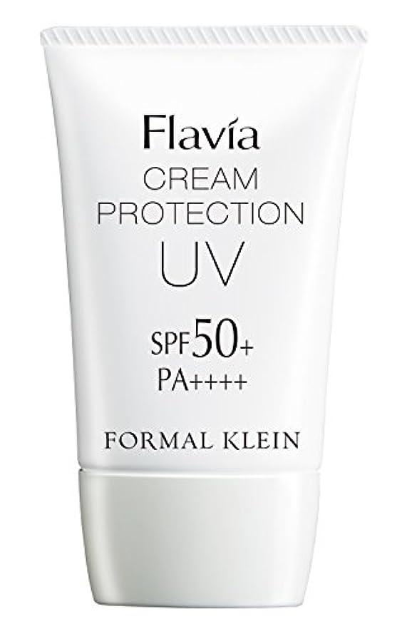 繊維あえぎレザーフォーマルクライン フラビア クリームプロテクション (50g) UV SPF50+ PA++++