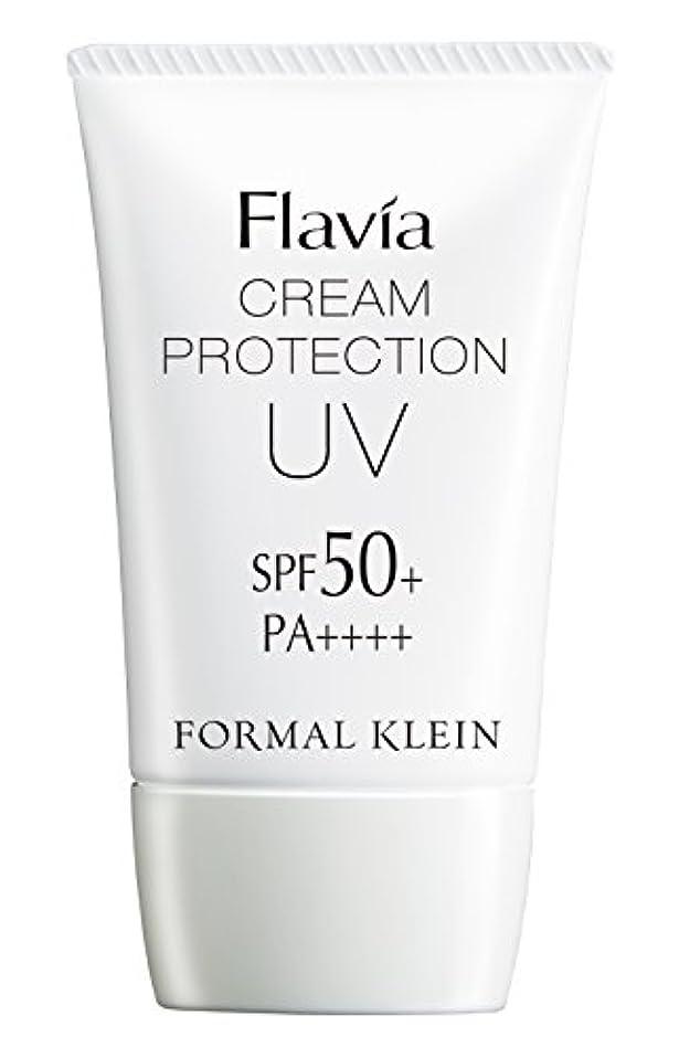 ママ行き当たりばったり技術的なフォーマルクライン フラビア クリームプロテクション (50g) UV SPF50+ PA++++