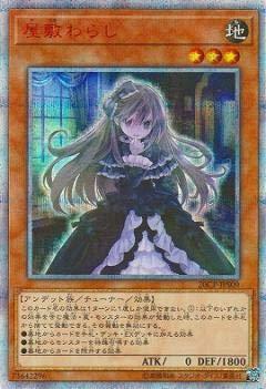 遊戯王/プロモーション/20CP-JPS09 屋敷わらし【20thシークレットレア】