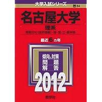 名古屋大学(理系) (2012年版 大学入試シリーズ)
